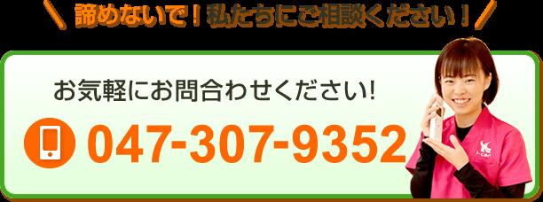 ご相談・ご予約・お問い合わせはこちら:047-307-9352