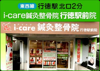 i-care鍼灸整骨院 行徳駅前院