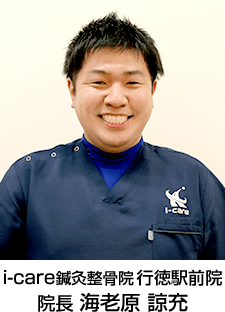 i-care鍼灸整骨院 行徳駅前院 施術代表者
