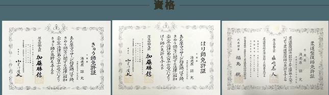 行徳駅前院 施術代表者 資格証