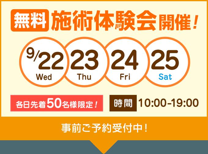 無料施術体験会開催!9/22.23.24.25各日先着50名限定