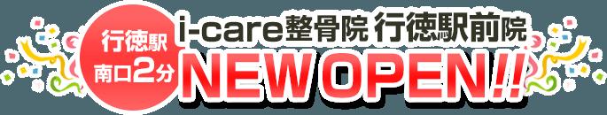 行徳駅南口2分i-care鍼灸整骨院 行徳駅前院NEWOPEN